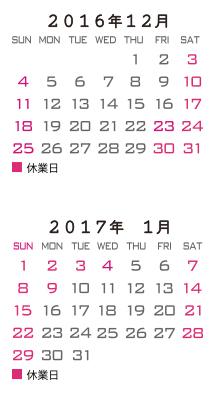 夏季休業カレンダー
